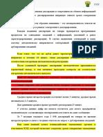 Доклад УТУ о типичных ошибках