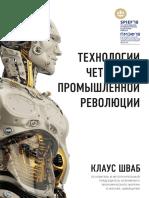 Dyevis_N._Tehnologii_Chetvertoyi_Pr.a4 (5).pdf