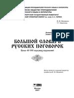 DICTIONNAIRE_RUSSE_DES_LOCUTIONS-MAKIENKO.pdf