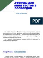 Платформы ДЛЯ СОЗДАНИЯ ТЕСТОВ.pptx