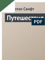 Svift_D_Puteshestviya_GulliveraII.a6.pdf