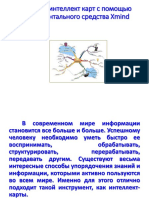 Презентация1 XMind.pptx