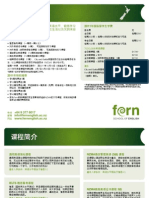 Fern English Fees - Chinese