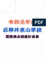 令和元年12月1日_石神井東小学校_防災訓練_予定表