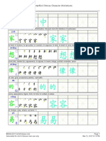 simplified_chinese_character_worksheets
