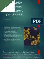 Воздушно-капельные инфекции.pptx