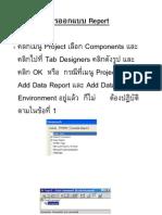 การออกแบบ Report