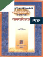 306263775-prathama-diksha-vakyavistar.pdf