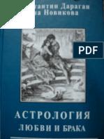 Астрология-любви-и-брака.pdf