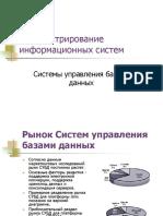 Презантация с сайта www.skachat-prezentaciju-besplatno.ru №07702878