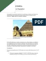Πυραμιδες
