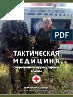 Евич Ю.Ю.-Тактическая медицина современной иррегулярной войны.-2016..pdf