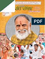 RadhaSwami Sant Sandesh, Dec  2019.