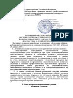 Ballno_reytingovaya_systema.pdf