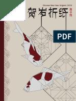 Chinese New Year Origami 2020