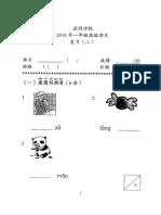 P1-Chinese-SA2-2015-Ai-Tong