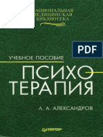 aleksandrov_a_a_psikhoterapiya_uchebnoe_posobie