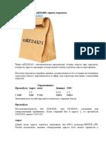Структура пакета nRF24l01
