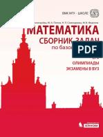 Matematika_Sbornik_zadach_po_bazovomu_kursu_VMK_MGU.pdf