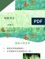第三單元_蝴蝶保育