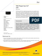 tehnicheskoe_o__or_clp_220.pdf