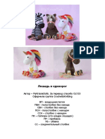 loshadka-i-edinorog-1517252145-1.pdf