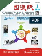 《中国造纸》2019.01期电子版最终版.pdf
