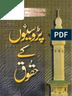Parosion Kay Haqooq