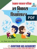 बाल बिकाश एवं शिक्षाशास्त्र Notes For Vyapam Samvida Teacher