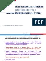 Презентация Переход на электронные трудовые книжки.pdf