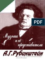 rubinshtein книга об  артуре рубинштейне