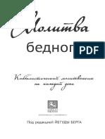 siddur_dec20_150x227.pdf