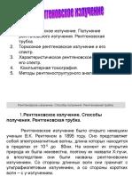 Tema_-_Rentgenovskoe_izluchenie2