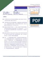 ★★★★广发证券-投资策略-二度量化宽松(QE2)及其前景-林鲁东[1]