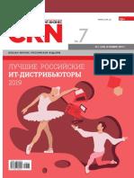 Лучшие ИТ-дистрибьюторы 2019 CRN.pdf