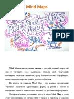 Ментальные карты книга.pdf