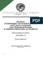 резиновые уплотнительные кольца.pdf