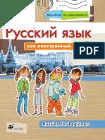 khamraeva_e_a_ivanova_e_i_davayte_poznakomimsya.pdf