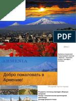 В Армению (Сентябрь 80 чел).pptx