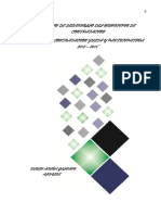 eot contratacion.pdf