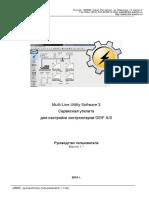 Multi-Line Utility Software 3 Сервисная утилита для настройки контроллеров DEIF A_S