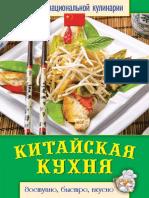 Kitayskaya_kukhnya