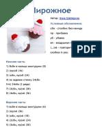 pirozhnoe-1564831656.pdf