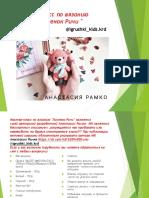 lisyonok-richi-1565164856.pdf