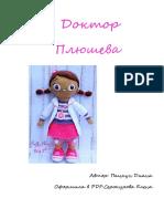 doktor-pljusheva-1521277258.pdf