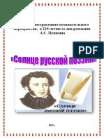 СЦЕНАРИЙ СОЛНЦЕ РУССКОЙ ПОЭЗИИ.docx