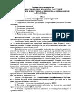 fitotoksikologiya фитотоксикология