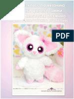 lisichka-fenek-pammi-1522491186