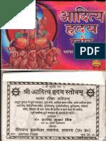 Hindi Book-Aditya-Hridaya-Stotram-Sanskrit-and-Hindi