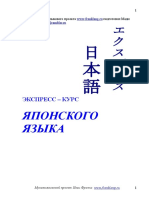 Express-kurs_yaponskogo_yazyka.doc